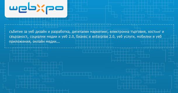 webxpo изложение и семинари