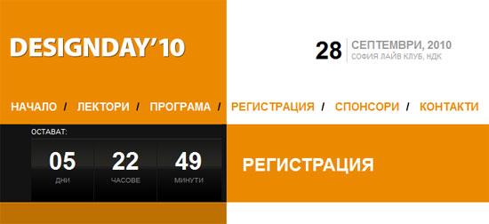 семинар по ползваемост и дизайн designday2010