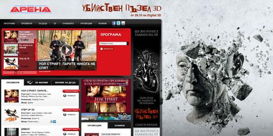 Уеб сайт на кино Арена - редизайн