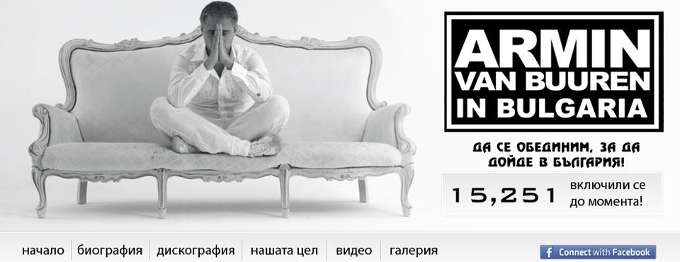 Промо дизайн за Армин Ван Бюрен в България