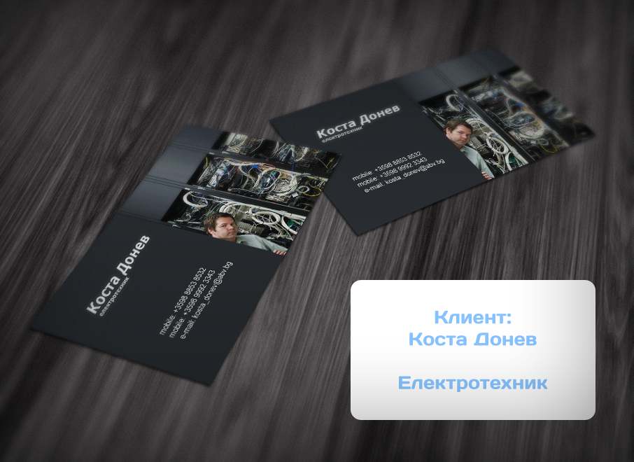 Коста Донев - електротехник